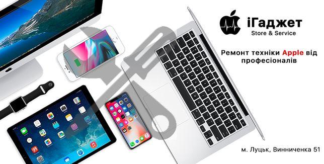 Ремонт Apple iPhone,Macbook,Watch у Луцьку