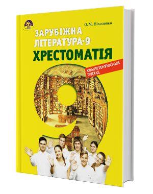 Зарубіжна література. Хрестоматія. 9 клас. Ніколенко. Грамота 2017