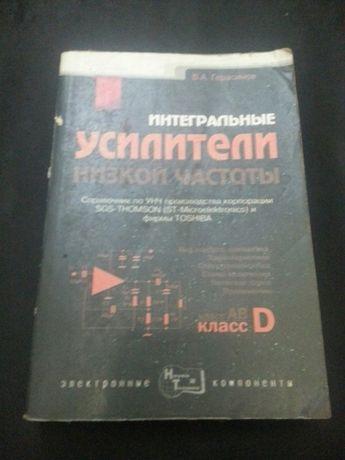 Интегральные Усилители низкой частоты В.А.Герасимов