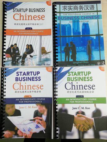 Деловой китайский язык учебники. Китайська мова підручник