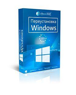 Переустановка Windows