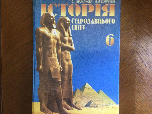 Учебник 6 класс « Історія Стародавнього Світу»  О. Шалагінова