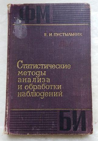 Продам техническую и справочную литературу советского периода