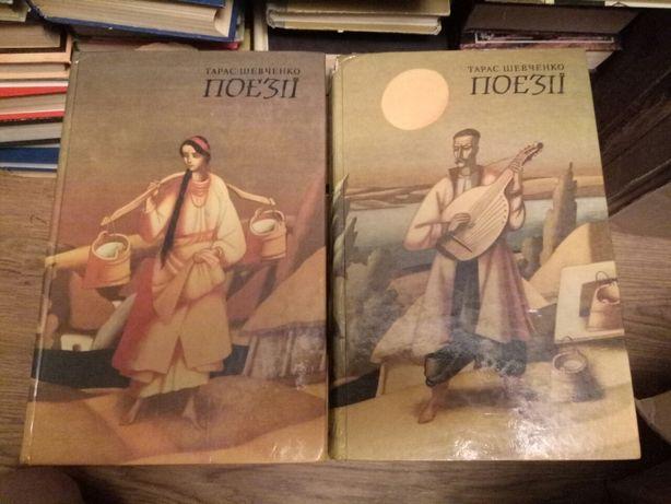 Тарас Шевченко Поезii у 2х томах.