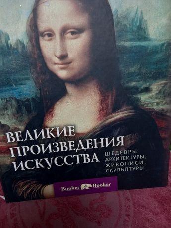 """Красочная книга """"Великие тайны истории"""""""