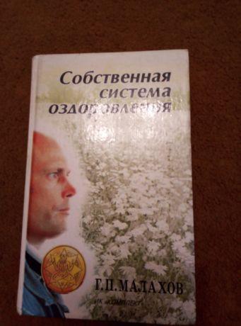 Собственная система оздоровления Г. П. Малахов