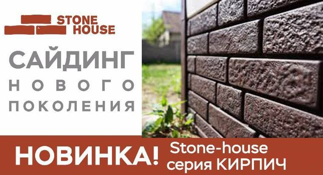 Акция! Цокольный сайдинг Ю-ПЛАСТ Stone-House Кирпич, Камень. Доставка