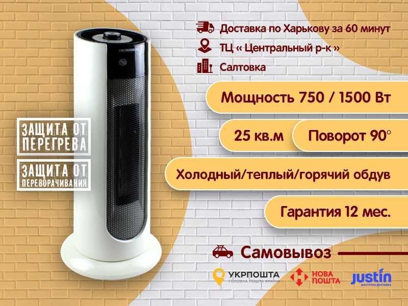 Тепловентилятор керамический Crownberg CB-7750 Обогреватель