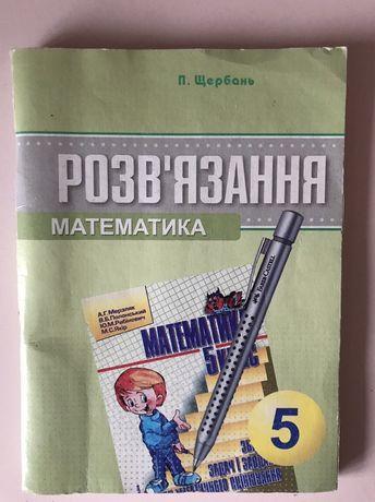 Розв'язання з математики 5клас