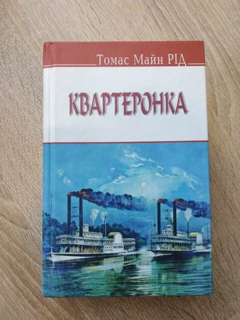 "Книга ""Квартеронка"" - Томас Майн Рід"