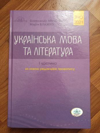 Книги ЗНО в отличном состоянии