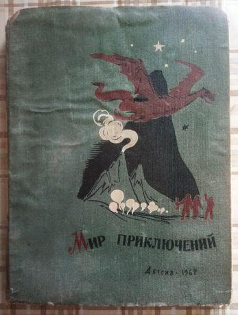Мир приключений. книга седьмая, 1962 год, детская