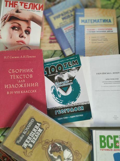 Учебное пособие, карты атласы, ГДЗ 5, 7, 9 класс