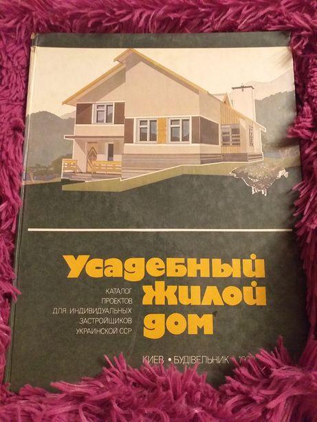 Усадебный жилой дом