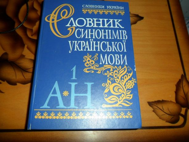 книга словник обмін
