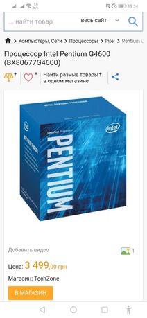 Intel Pentium G4600 - 1 800грн. TDP 51W 3.6GHz 1151 HD Graphics 630