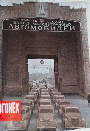 """""""Огонек"""" подшивка журналов за 1949 год, 17 номеров."""