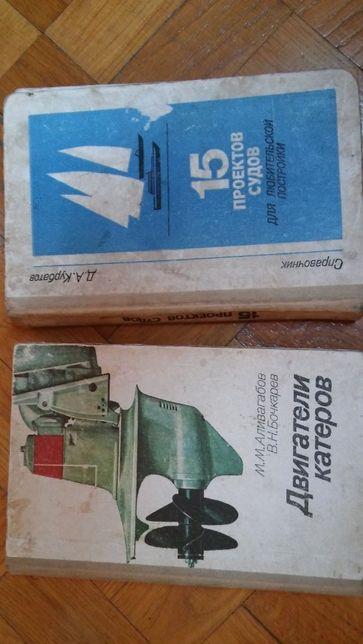 Książki dla motorowodniaków -rosyjskie 2 szt.