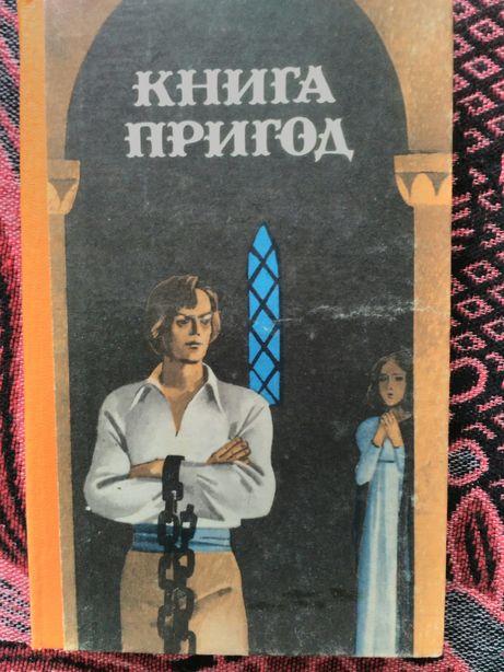 Дитяча книга пригод