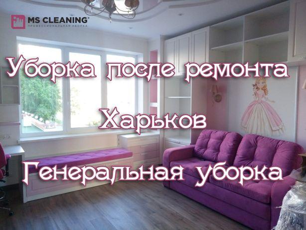 Уборка после ремонта и строительства Харьков Квартир, Домов, Офисов