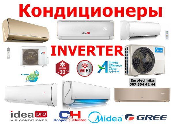 ИНВЕРТОРНЫЕ Кондиционеры до -30°---MIDEA, Cooper & Hunter(CH), IDEA