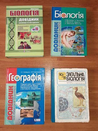 Довідники з біології та географії. Підручник з загальної біології.