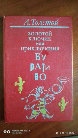 А.Толстой* Приключения Буратино*