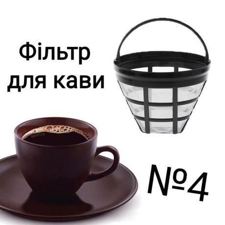 Фильтр для кофе. Фильтр для кофеварки. фільтр для кавоварки. Для кави.