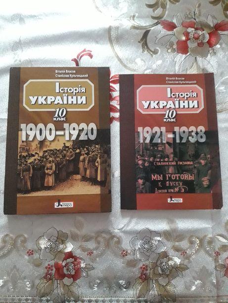 Історія України 1900-1920-1938рр 10 клас