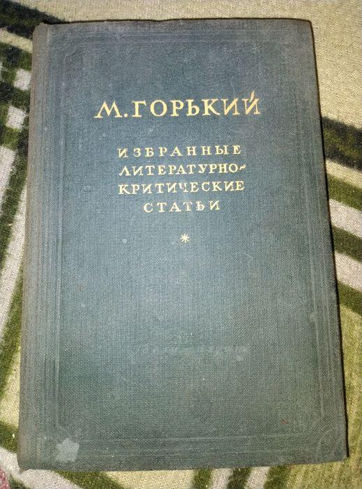 М.Горький 1941год Киев - изображение 1