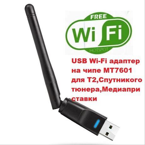 Т2 USB Wi-Fi адаптер для Т2 ,Спутниковых и Медиаприставок