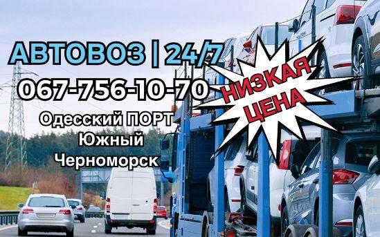 Автовоз Одесса Южный Черноморск