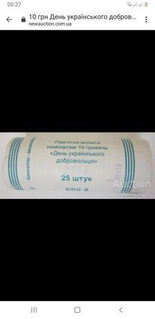 РОЛ 25 штук день українського добровольця