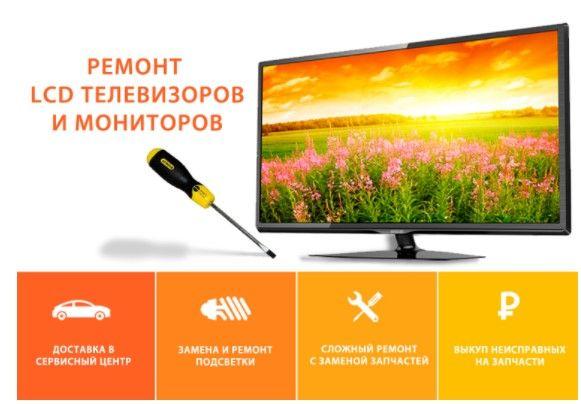 Качественный Ремонт QLED, OLED, ЖК - ТВ и мониторов! Выезд на Дом!