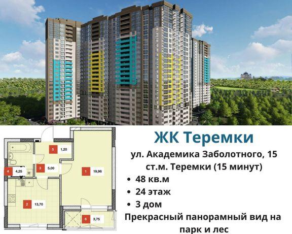 ЖК Теремки. 1К квартира.