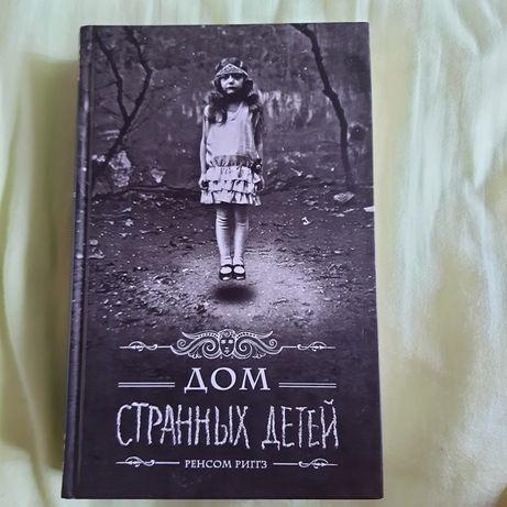 Дом странных детей, 1 книга