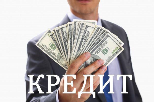 Частный займ, кредит без залога до 500.000, перекредитование МФО!