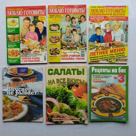 Люблю готовить, Рецепты на бис, Вкуснее не бывает, Салаты на все вкусы