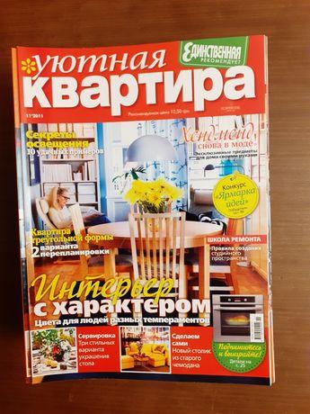 """Журналы """"Уютная квартира"""""""