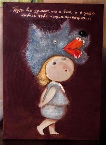 """Копия картины Гапчинской, Гапчинская """"Пусть все говорят, что я волк"""""""