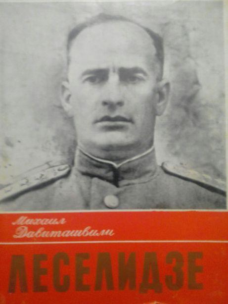 Михаил Давиташвили Леселидзе