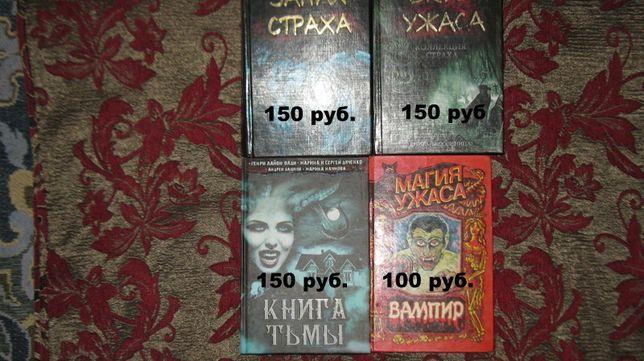 Книги для любителей страшилок.