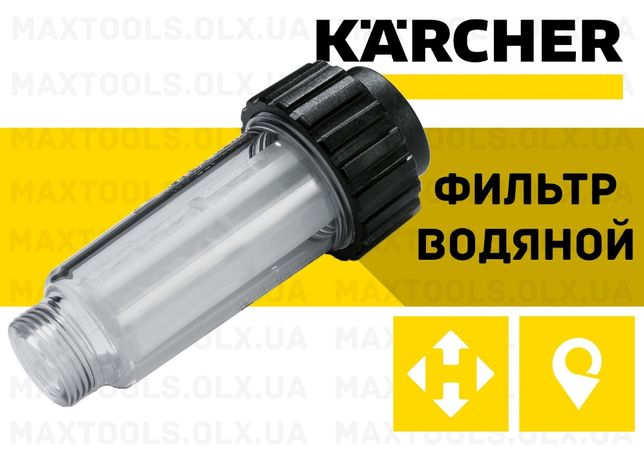 Водяной фильтр для минимоек высокого давления Karcher K 1 2 3 4 5 7