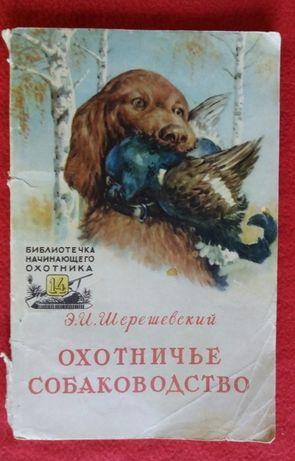 Охотничье собаководство 1957г. Э.И.Шерешевский