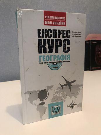 Книга подготовка к ЗНО География