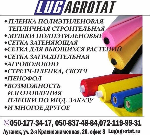 Капельный полив производство Турция, Россия Луганск - изображение 1