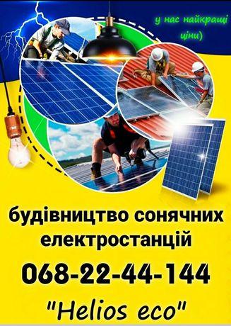 Будівництво сонячних електростанцій,фотомодулі risen,trina та ін.