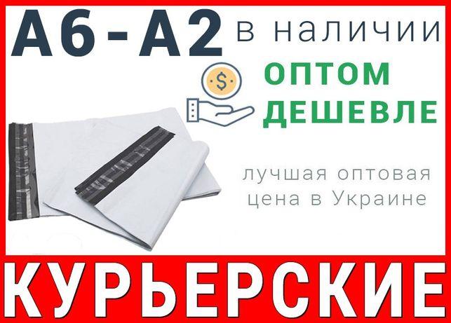 Курьерские, почтовые конверты, пакеты отправки Новой Почты, Укрпочты