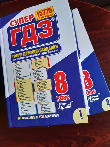 """Книга """"супер ГДЗ 8 класс"""" 2 тома"""