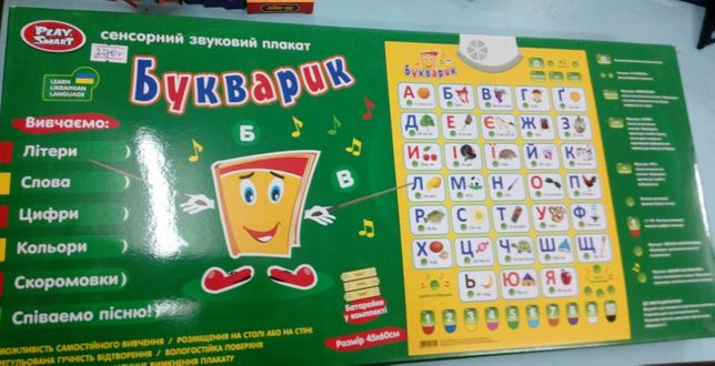"""Сенсорный звуковой плакат """" Букварик"""" ( украинский )"""